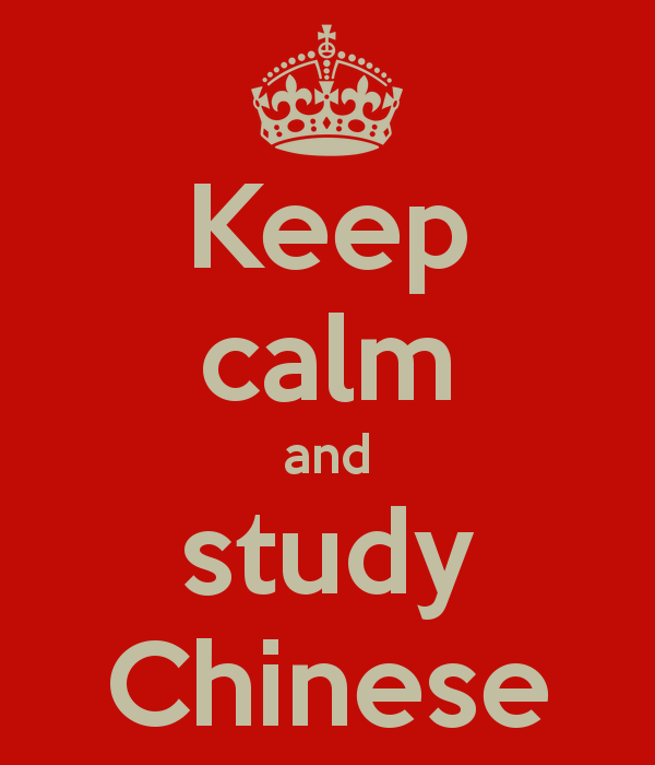 keep-calm-and-study-chinese-4